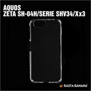 ラスタバナナ AQUOS ZETA SH-04H/SERIE SHV34/Xx3 ケース/カバー しなやかフィット クリア アクオス ゼータ セリエ ダブルエックス スマホ 2398AQUO|keitai-kazariya