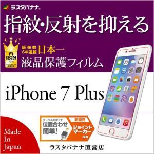 ラスタバナナ iPhone7 Plus フィルム 反射防止 アイフォン7プラス 液晶保護フィルム T752IP7B|keitai-kazariya
