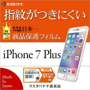 ラスタバナナ iPhone7 Plus フィルム 光沢防指紋 アイフォン7プラス 液晶保護フィルム G752IP7B|keitai-kazariya