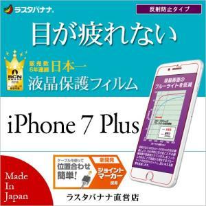 ラスタバナナ iPhone7 Plus フィルム ブルーライトカット 反射防止 アイフォン7プラス 液晶保護フィルム Y752IP7B|keitai-kazariya