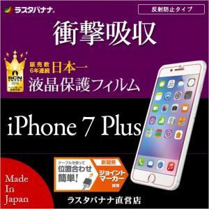 ラスタバナナ iPhone7 Plus フィルム 耐衝撃吸収 反射防止 アイフォン7プラス 液晶保護フィルム JT752IP7B|keitai-kazariya