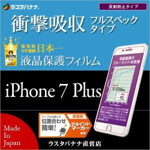 ラスタバナナ iPhone7 Plus フィルム 耐衝撃吸収 フルスペック アイフォン7プラス 液晶保護フィルム JF752IP7B|keitai-kazariya