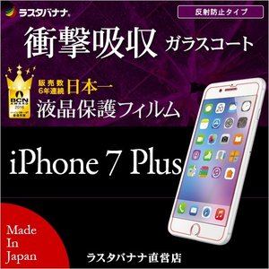 ラスタバナナ iPhone7 Plus フィルム ガラスコート 耐衝撃吸収 反射防止 アイフォン7プラス 液晶保護フィルム AT752IP7B|keitai-kazariya