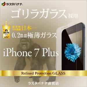 ラスタバナナ iPhone7 Plus フィルム 強化ガラス 0.2mm 光沢 ゴリラガラス アイフォン7プラス 液晶保護フィルム GG752IP7B2|keitai-kazariya