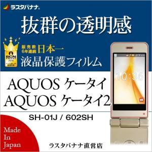 ラスタバナナ AQUOSケータイ/AQUOSケータイ2 SH-01J/602SH/SH-N01 フィルム 高光沢 アクオスケータイ/アクオスケータイ2 液晶保護フィルム P775SH01J keitai-kazariya