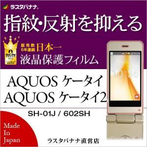 ラスタバナナ AQUOSケータイ/AQUOSケータイ2 SH-01J/602SH/SH-N01 フィルム 指紋・反射防止 アクオスケータイ/アクオスケータイ2 液晶保護フィルム T775SH01J keitai-kazariya
