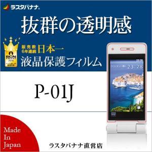 ラスタバナナ P-01J フィルム 高光沢 液晶保護フィルム P774P01J keitai-kazariya