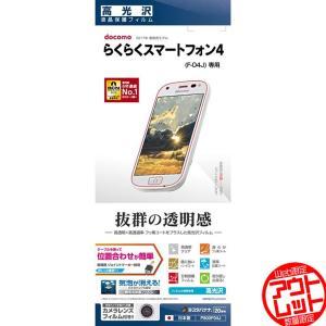 訳あり アウトレット ラスタバナナ らくらくスマートフォン4 F-04J/らくらくスマートフォン me F-03K フィルム 高光沢 母の日 父の日 液晶保護フィルム P800F04J|keitai-kazariya
