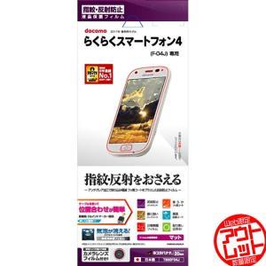 訳あり アウトレット ラスタバナナ らくらくスマートフォン4 F-04J/らくらくスマートフォン me F-03K フィルム 指紋 反射防止 液晶保護フィルム T800F04J|keitai-kazariya