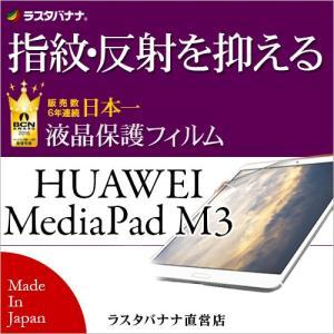 ラスタバナナ HUAWEI MediaPad M3 フィルム 指紋・反射防止 ファーウェイ メディアパッド M3 液晶保護フィルム T804MPM3|keitai-kazariya