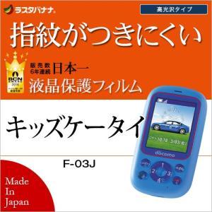 ラスタバナナ キッズケータイ F-03J フィルム 高光沢防指紋 液晶保護フィルム G811F03J keitai-kazariya