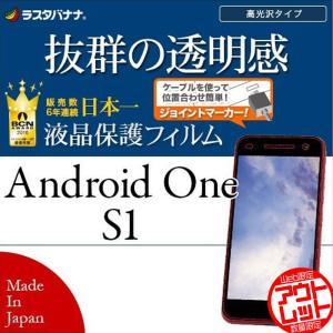 訳あり アウトレット ラスタバナナ Android One S1 フィルム 高光沢 アンドロイドワン 液晶保護フィルム P812AOS1|keitai-kazariya