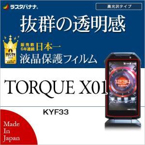 ラスタバナナ TORQUE X01 KYF33 フィルム 高光沢 トルク X01  液晶保護フィルム P813TX01 keitai-kazariya