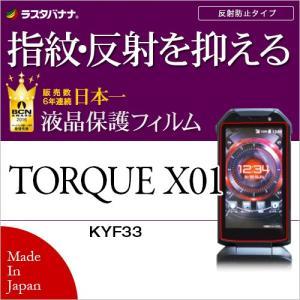 ラスタバナナ TORQUE X01 KYF33 フィルム 指紋・反射防止(アンチグレア) トルク X01  液晶保護フィルム T813TX01 keitai-kazariya