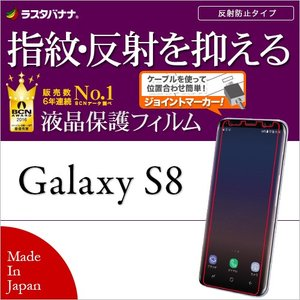 ラスタバナナ Galaxy S8 SC-02J/SCV36 フィルム 指紋・反射防止 ギャラクシー S8 液晶保護フィルム T830GS8 keitai-kazariya