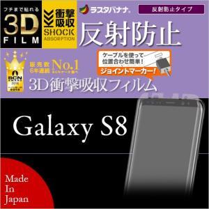 ラスタバナナ Galaxy S8 SC-02J/SCV36 フィルム 全面保護 耐衝撃吸収 反射防止 ギャラクシー S8 液晶保護フィルム WT830GS8 keitai-kazariya