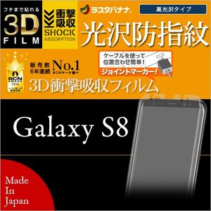ラスタバナナ Galaxy S8 SC-02J/SCV36 フィルム 全面保護 耐衝撃吸収 光沢防指紋 ギャラクシー S8 液晶保護フィルム WG830GS8 keitai-kazariya