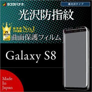 ラスタバナナ Galaxy S8 SC-02J/SCV36 フィルム 曲面・湾曲保護 光沢防指紋 ギャラクシー S8 液晶保護フィルム BG830GS8 keitai-kazariya