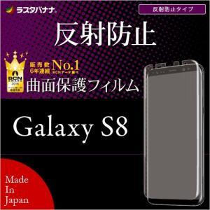 ラスタバナナ Galaxy S8 SC-02J/SCV36 フィルム 曲面・湾曲保護 指紋・反射防止 ギャラクシー S8 液晶保護フィルム BT830GS8 keitai-kazariya