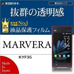 ラスタバナナ MARVERA KYF35 フィルム 高光沢 マーベラ 液晶保護フィルム P852KYF35 keitai-kazariya