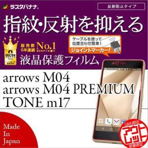訳あり アウトレット ラスタバナナ arrows M04/arrows M04 PREMIUM/TONE m17 フィルム 指紋 反射防止 アローズ M04/トーン m17 液晶保護フィルム T854M04|keitai-kazariya
