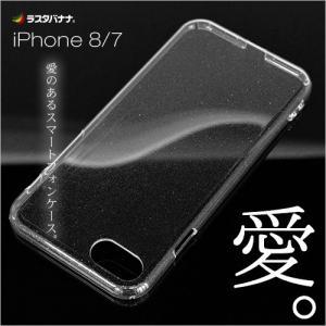 ラスタバナナ iPhone8/7 ケース/カバー ハード トライタン ラメクリア アイフォン スマホケース 3510IP7SA|keitai-kazariya