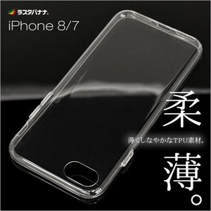 ラスタバナナ iPhone8/7 ケース/カバー ソフト TPU 極薄0.6mm クリア アイフォン スマホケース 3543IP7SA|keitai-kazariya