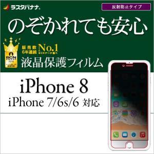 ラスタバナナ iPhone8/7/6s/6 フィルム 平面保護 のぞき見防止 アイフォン8 液晶保護フィルム K856IP7SA|keitai-kazariya