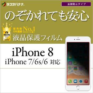 ラスタバナナ iPhone8/7/6s/6 フィルム 平面保護 のぞき見防止(液晶表示部) アイフォン8 液晶保護フィルム Q856IP7SA|keitai-kazariya