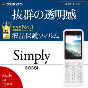 ラスタバナナ Simply 603SI フィルム 高光沢 液晶保護フィルム シンプリー P868603SI|keitai-kazariya