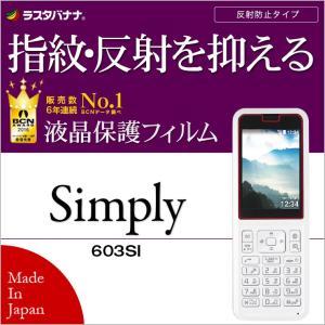ラスタバナナ Simply 603SI フィルム 指紋・反射防止(アンチグレア)  液晶保護フィルム シンプリー T868603SI|keitai-kazariya