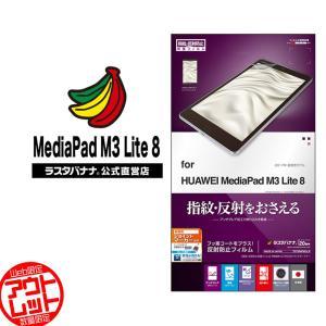 ラスタバナナ HUAWEI MediaPad M3 Lite 8 フィルム 指紋・反射防止(アンチグレア) ファーウェイ メディアパッド M3 ライト 8 液晶保護フィルム T870MPM3L8|keitai-kazariya