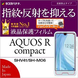 ラスタバナナ AQUOS R compact SHV41 フィルム 平面保護 指紋・反射防止 アクオス R コンパクト 液晶保護フィルム T873AQORC|keitai-kazariya