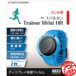 訳あり アウトレット ラスタバナナ SUUNTO SPARTAN Trainer Wrist HR GPSウォッチ ランナーズウォッチ フィルム 2枚入り スント スパルタン GPSW016F|keitai-kazariya