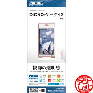 訳あり アウトレット ラスタバナナ DIGNO ケータイ2 702KC フィルム 高光沢 ディグノ ケータイ 液晶保護フィルム P899DIGNO2|keitai-kazariya