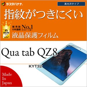 ラスタバナナ Qua tab QZ8 KYT32 フィルム 高光沢防指紋 キュアタブ QZ8 液晶保護フィルム G902QTQZ8|keitai-kazariya