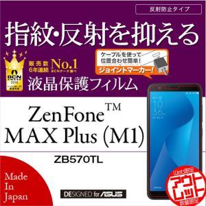 訳あり アウトレット ラスタバナナ ZenFone Max Plus M1 ZB570TL フィルム 指紋 反射防止 ゼンフォン マックス プラス 液晶保護フィルム T908570TL|keitai-kazariya