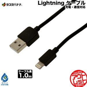 ラスタバナナ Lightning USB iPhone/iPad/iPod 充電・通信 ケーブル 1m ブラック ライトニング ケーブル R10CAAL2A01BK keitai-kazariya