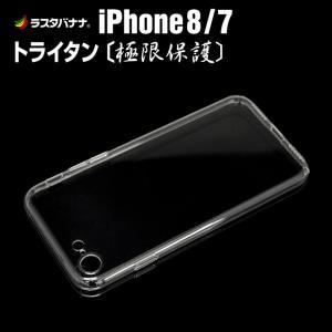 ラスタバナナ iPhone8/7 ケース/カバー ハード トライタン 極限保護 クリア アイフォン スマホケース 4160IP7SA|keitai-kazariya