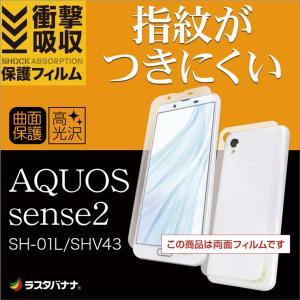 ラスタバナナ AQUOS sense2 SH-01L/SHV43/SH-M08/かんたん フィルム 曲面保護 薄型TPU 耐衝撃吸収 高光沢防指紋 液晶面+背面セット アクオス UG1442AQOS2|keitai-kazariya
