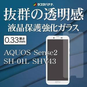 ラスタバナナ AQUOS sense2 SH-01L/SHV43/SH-M08/かんたん フィルム 平面保護 強化ガラス 高光沢 アクオスセンス2 液晶保護フィルム GP1444AQOS2|keitai-kazariya