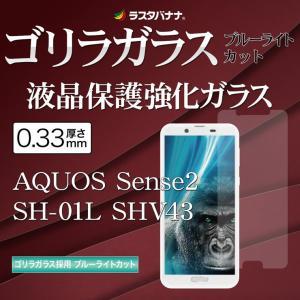 ラスタバナナ AQUOS sense2 SH-01L/SHV43/SH-M08/かんたん 平面保護 強化ガラス ブルーライトカット 高光沢 ゴリラガラス採用 アクオス GGE1447AQOS2|keitai-kazariya
