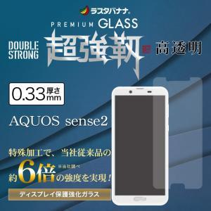 ラスタバナナ AQUOS sense2 SH-01L/SHV43/SH-M08/かんたん フィルム 平面保護 強化ガラス 高光沢 超強靭 Wストロング 強度6倍 アクオス 6G1448AQOS2|keitai-kazariya