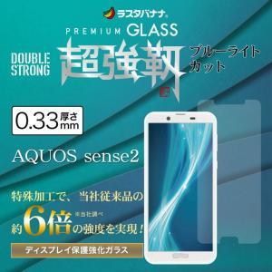 ラスタバナナ AQUOS sense2 SH-01L/SHV43/SH-M08/かんたん 平面保護 強化ガラス ブルーライトカット 高光沢 超強靭 Wストロング 強度6倍 アクオス 6E1449AQOS2|keitai-kazariya