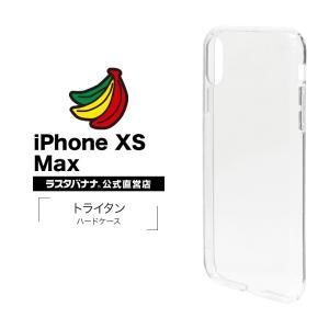ラスタバナナ iPhone XS Max ケース/カバー ハード トライタン クリア アイフォン スマホケース 4326IP865TR|keitai-kazariya