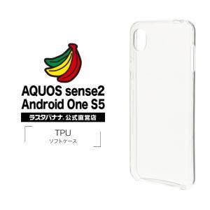 ラスタバナナ AQUOS sense2 SH-01L SHV43 SH-M08/Android One S5/かんたん ケース/カバー ソフト TPU クリア アクオス アンドロイドワン 4479AQOS2TP|keitai-kazariya