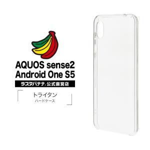 ラスタバナナ AQUOS sense2 SH-01L SHV43 SH-M08/Android One S5/かんたん ケース/カバー ハード トライタン クリア アクオス アンドロイドワン 4480AQOS2TR|keitai-kazariya