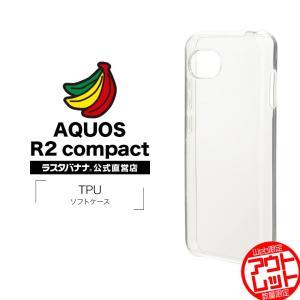 訳あり アウトレット ラスタバナナ AQUOS R2 compact SH-M09 ケース/カバー ソフト TPU クリア アクオス R2 コンパクト スマホケース 4499AQOR2CTP|keitai-kazariya