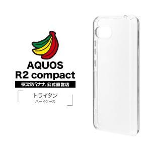 ラスタバナナ AQUOS R2 compact SH-M09 ケース/カバー ハード トライタン クリア アクオス R2 コンパクト スマホケース 4500AQOR2CTR|keitai-kazariya