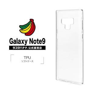ラスタバナナ Galaxy Note9 SC-01L/SCV40 ケース/カバー ソフト TPU クリア ギャラクシーノート9 スマホケース 4515GXN9TP|keitai-kazariya
